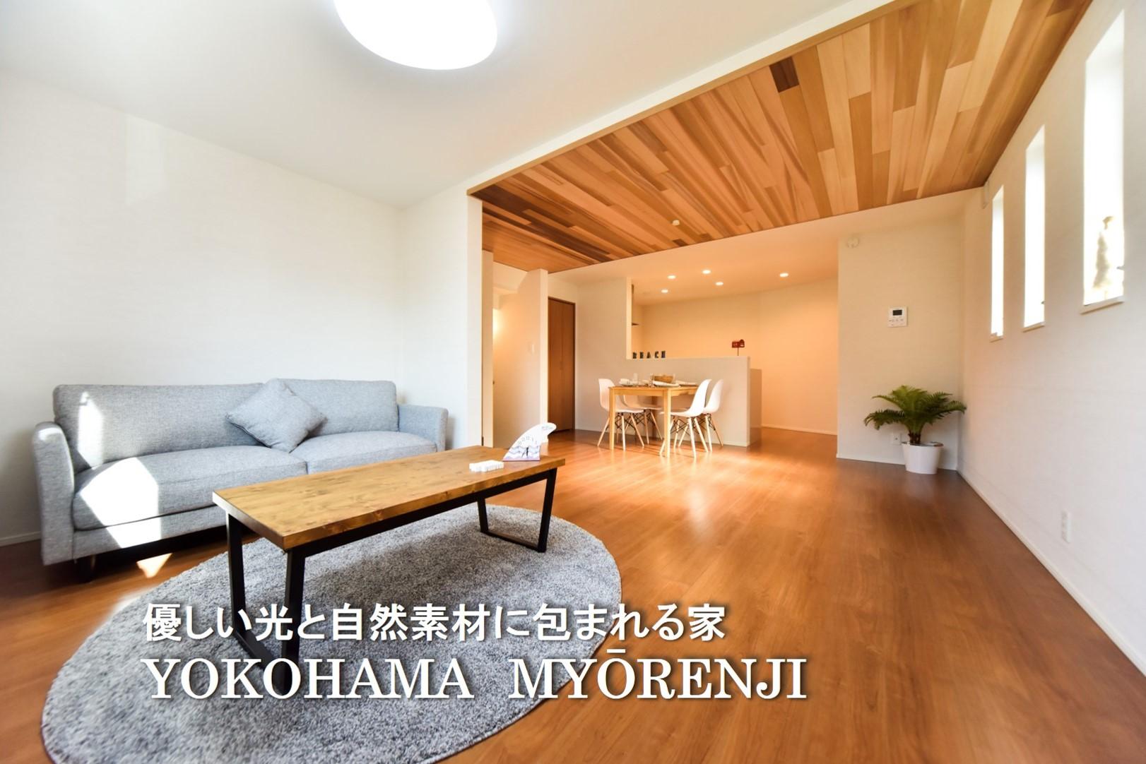 優しい光と自然素材に包まれる家 妙蓮寺|YOKOHAMA MYORENJI