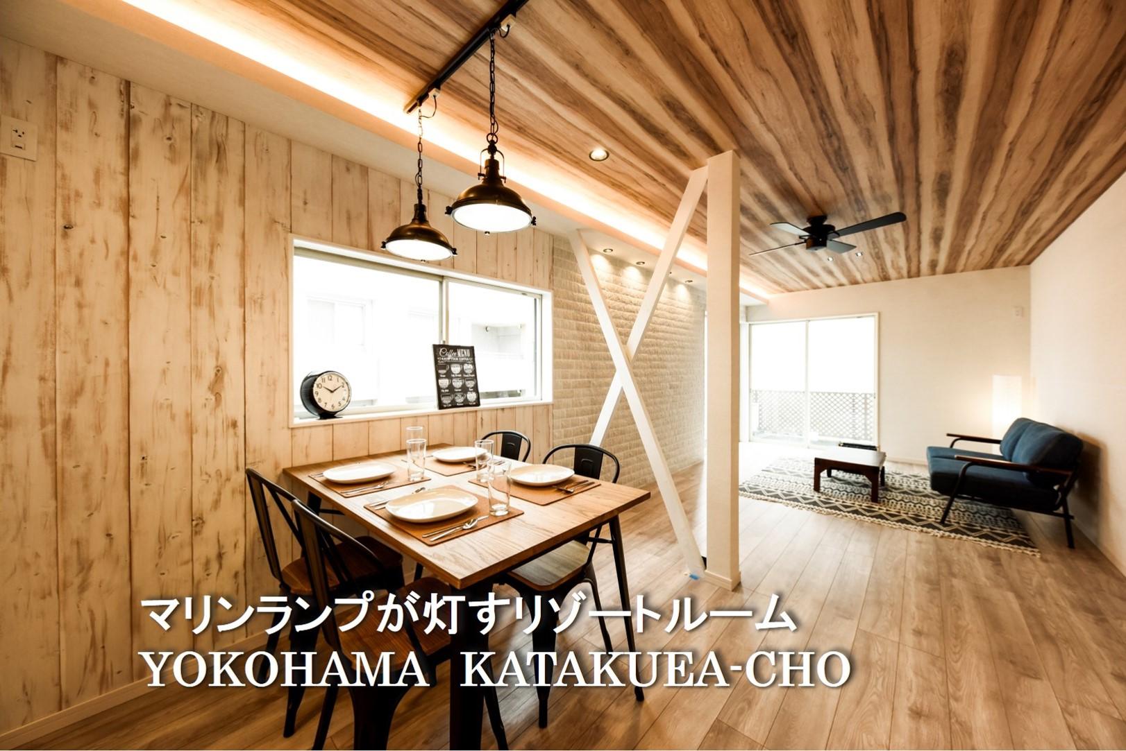 マリンランプが灯すリゾートルーム 片倉町|YOKOHAMA KATAKURA-CHO