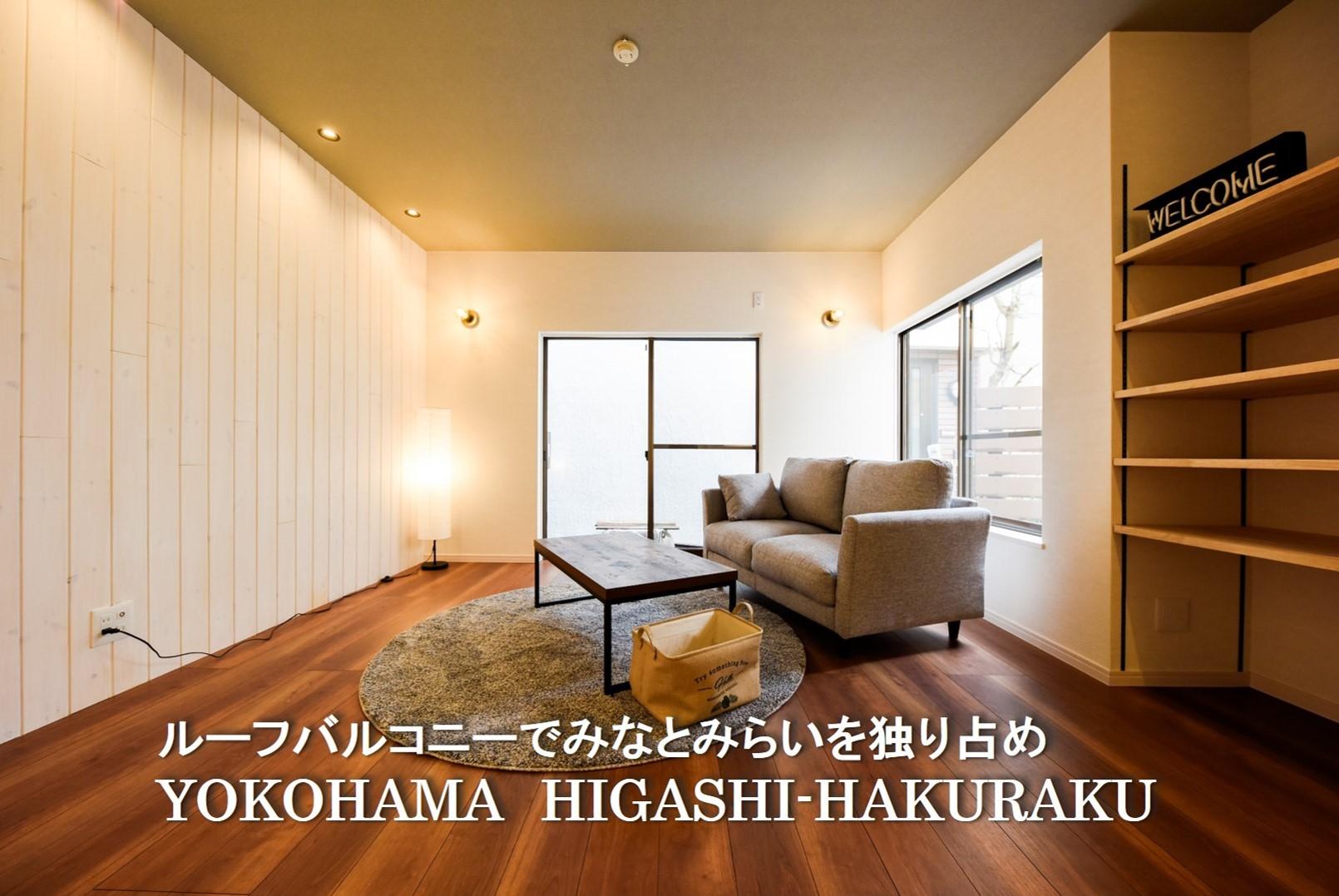 ルーフバルコニーでみなとみらいを独り占め 東白楽  |YOKOHAMA HIGAHI-HAKURAKU
