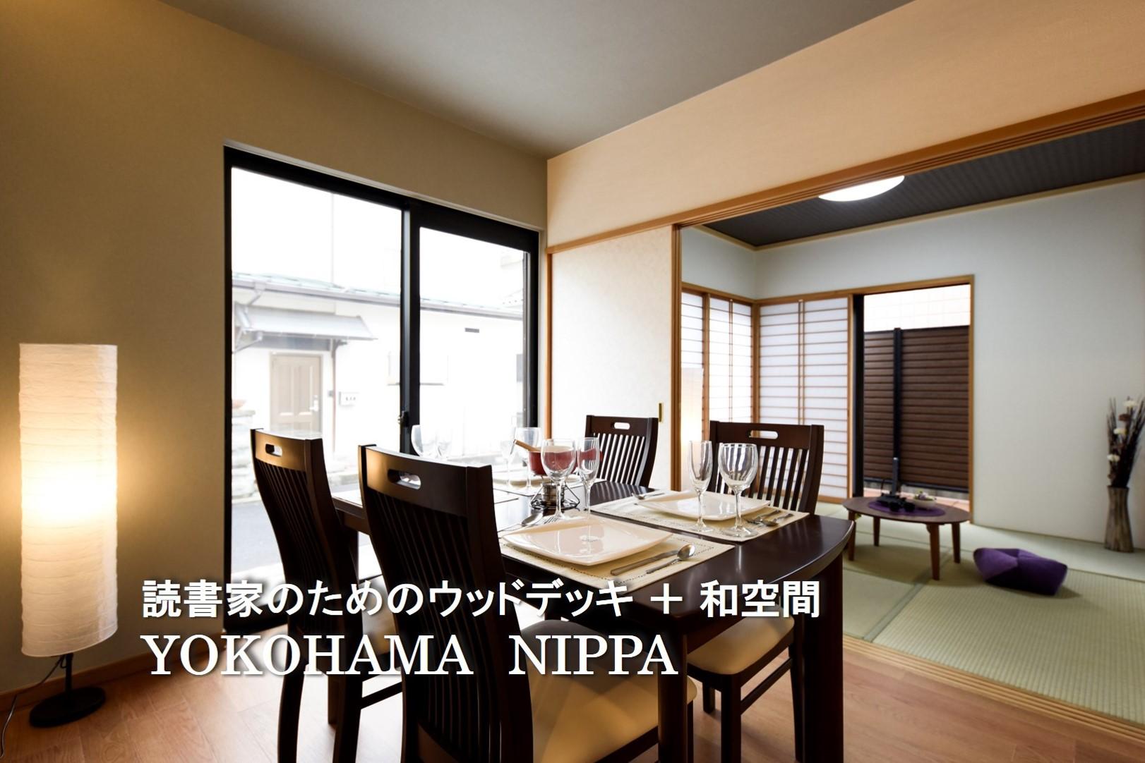 読書家のためのウッドデッキ+和空間 新羽|YOKOHAMA NIPPA
