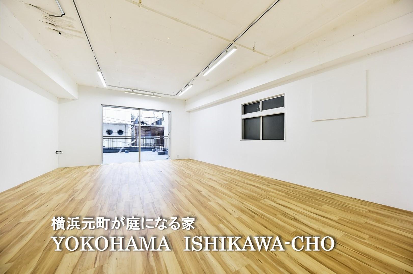 横浜元町が庭になる家 石川町  |YOKOHAMA ISHIKAWA-CHO