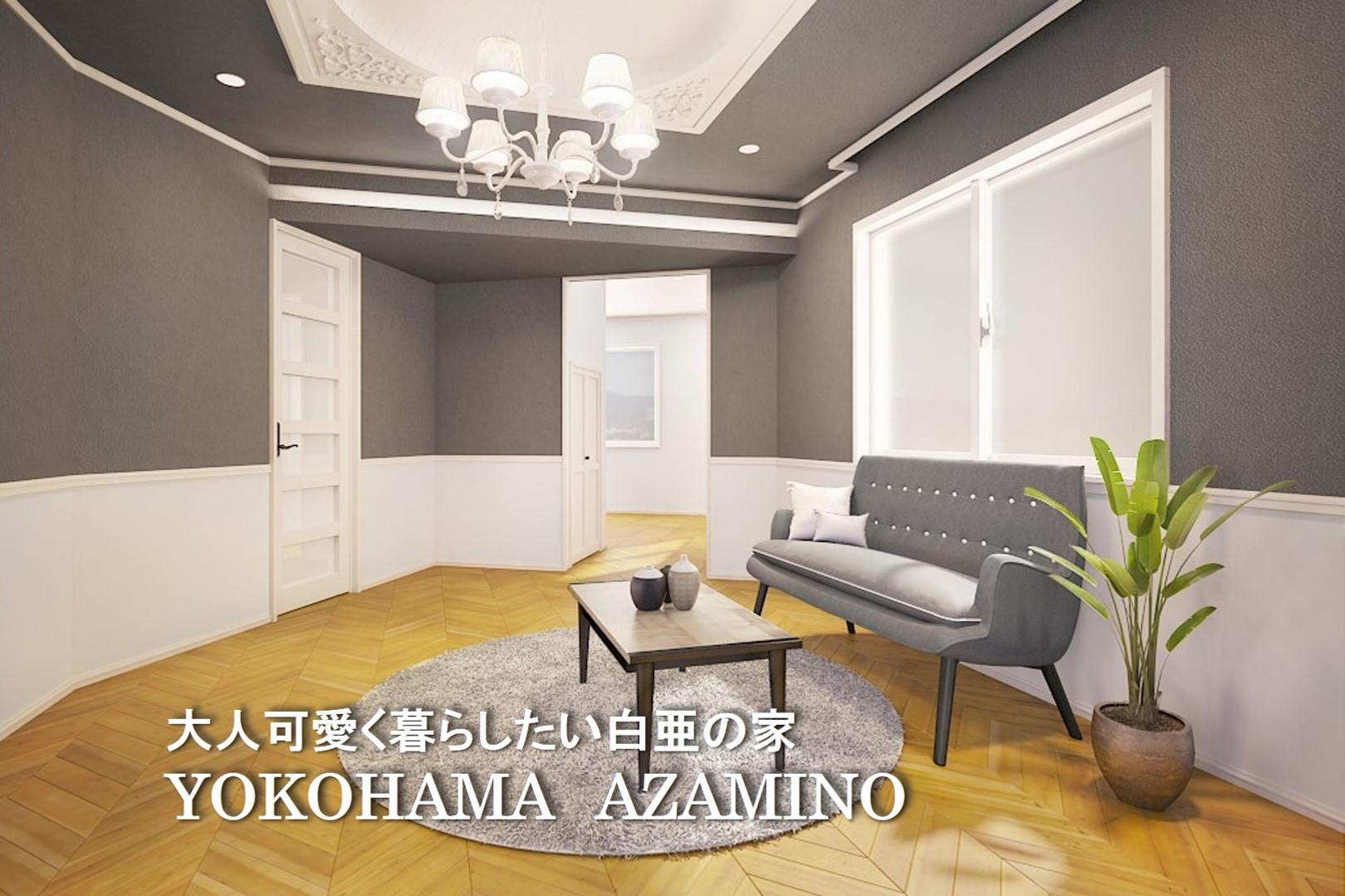 大人可愛く暮らしたい白亜の家 あざみ野|YOKOHAMA AZAMINO