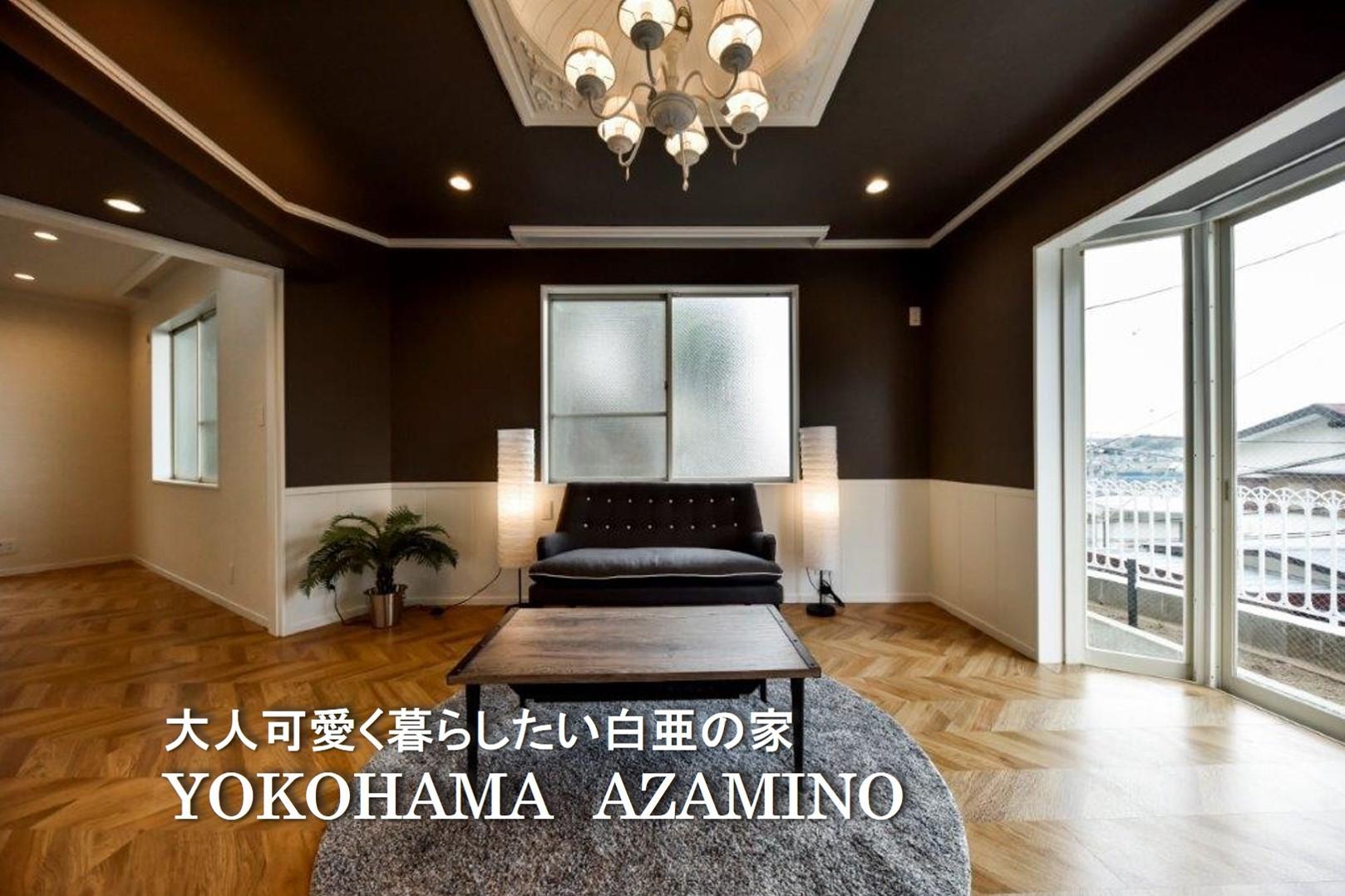 大人可愛く暮らしたい白亜の家 あざみ野 YOKOHAMA AZAMINO