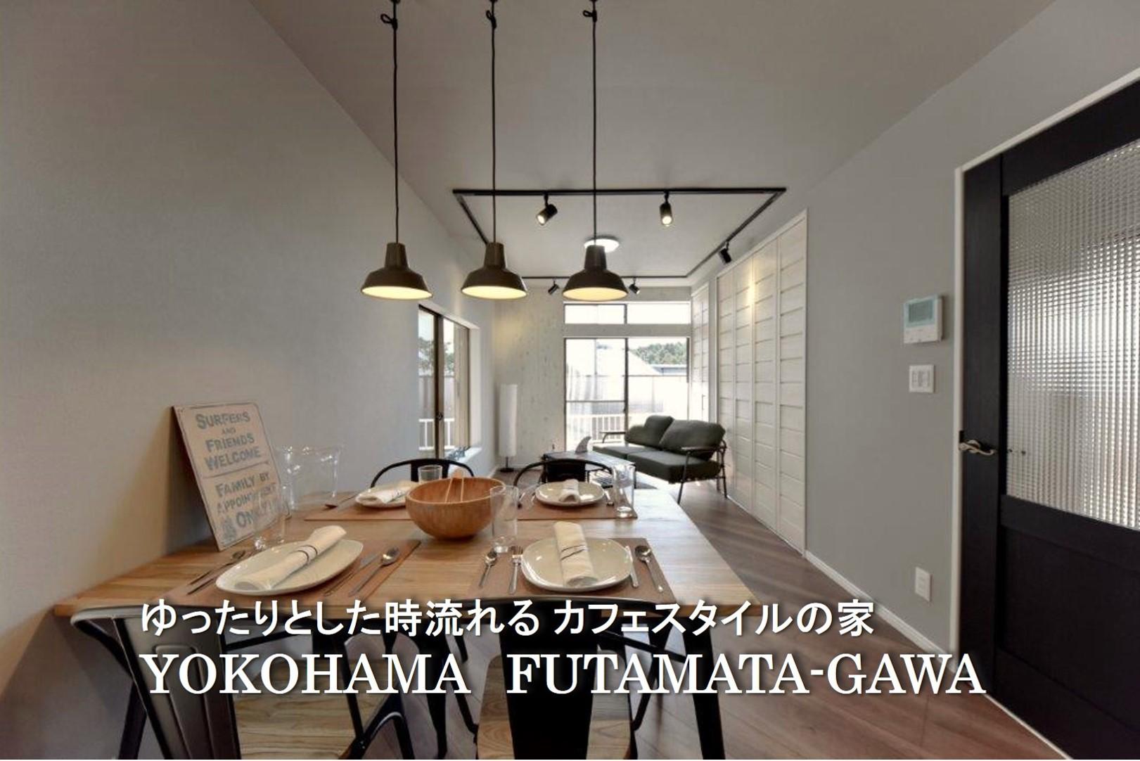ゆったりとした時流れる カフェスタイルの家 二俣川 YOKOHAMA FUTAMATA-GAWA