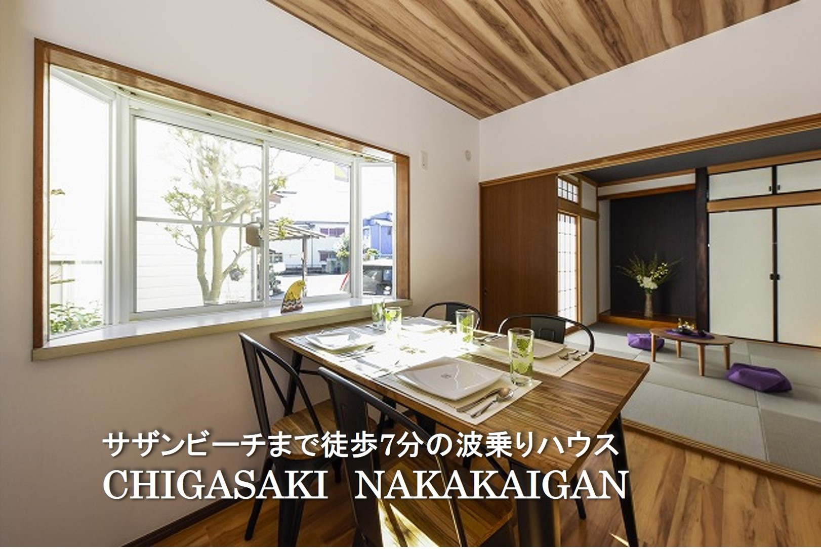 サザンビーチまで徒歩7分の波乗りハウス 茅ヶ崎|CHIGASAKI NAKAKAIGAN