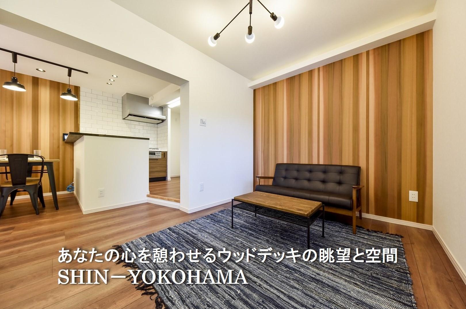 あなたの心を憩わせるウッドデッキの眺望と空間 新横浜 SHIN-YOKOHAMA