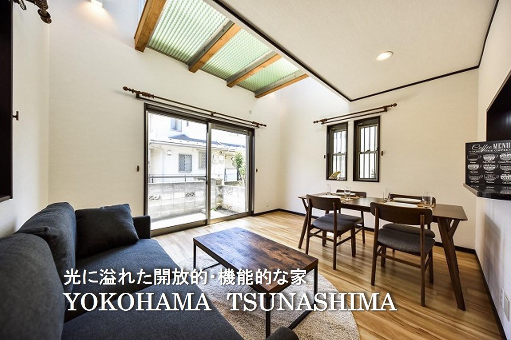 光に溢れた開放的・機能的な家 綱島 YOKOHAMA TSUNASHIMA