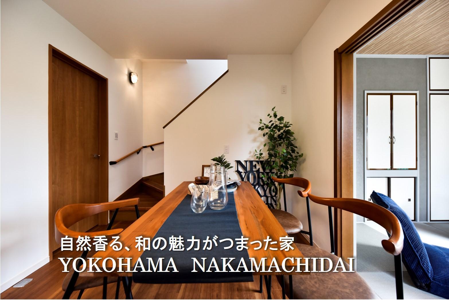 自然香る、和の魅力がつまった家 仲町台 YOKOHAMA NAKAMACHIDAI