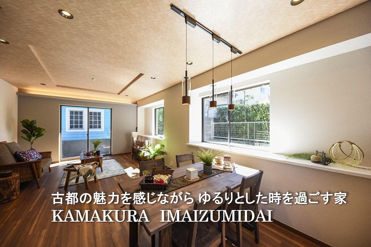 古都の魅力を感じながら ゆるりとした時を過ごす家|KAMAKURA IMAIZUMIDAI