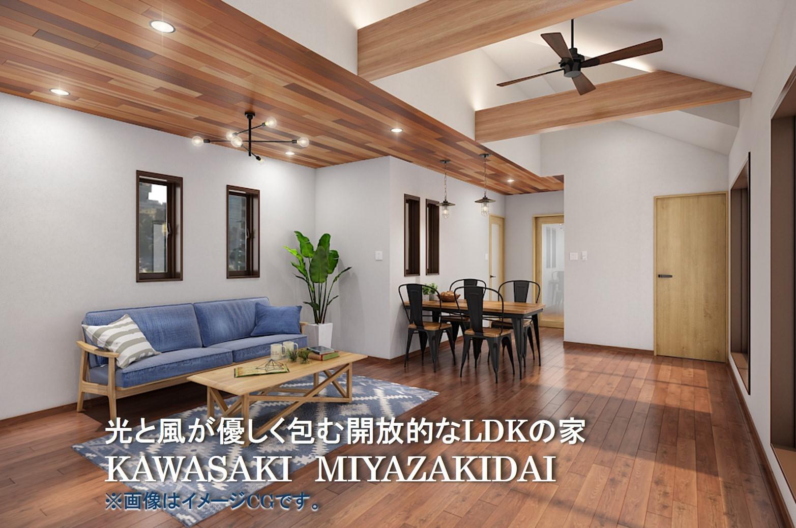 光と風が優しく包む開放的なLDKの家 宮崎台 KAWASAKI MIYAZAKIDAI