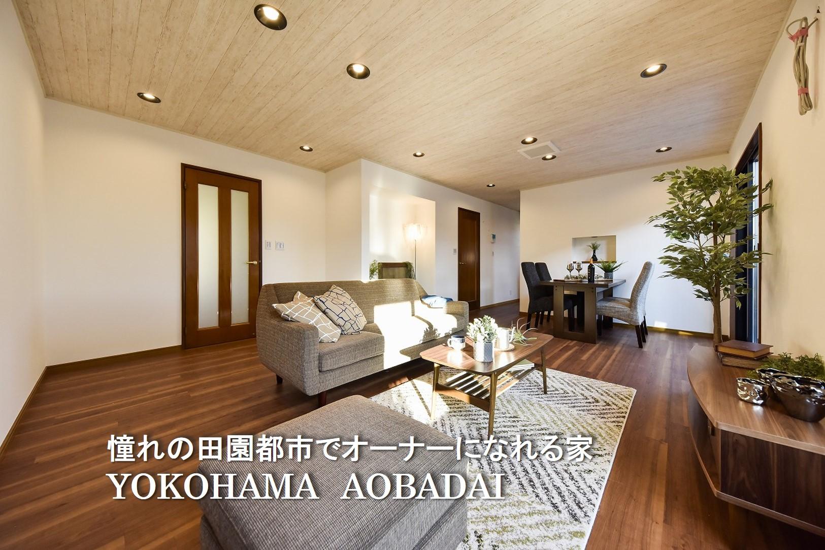 憧れの田園都市でオーナーになれる家|YOKOHAMA AOBADAI