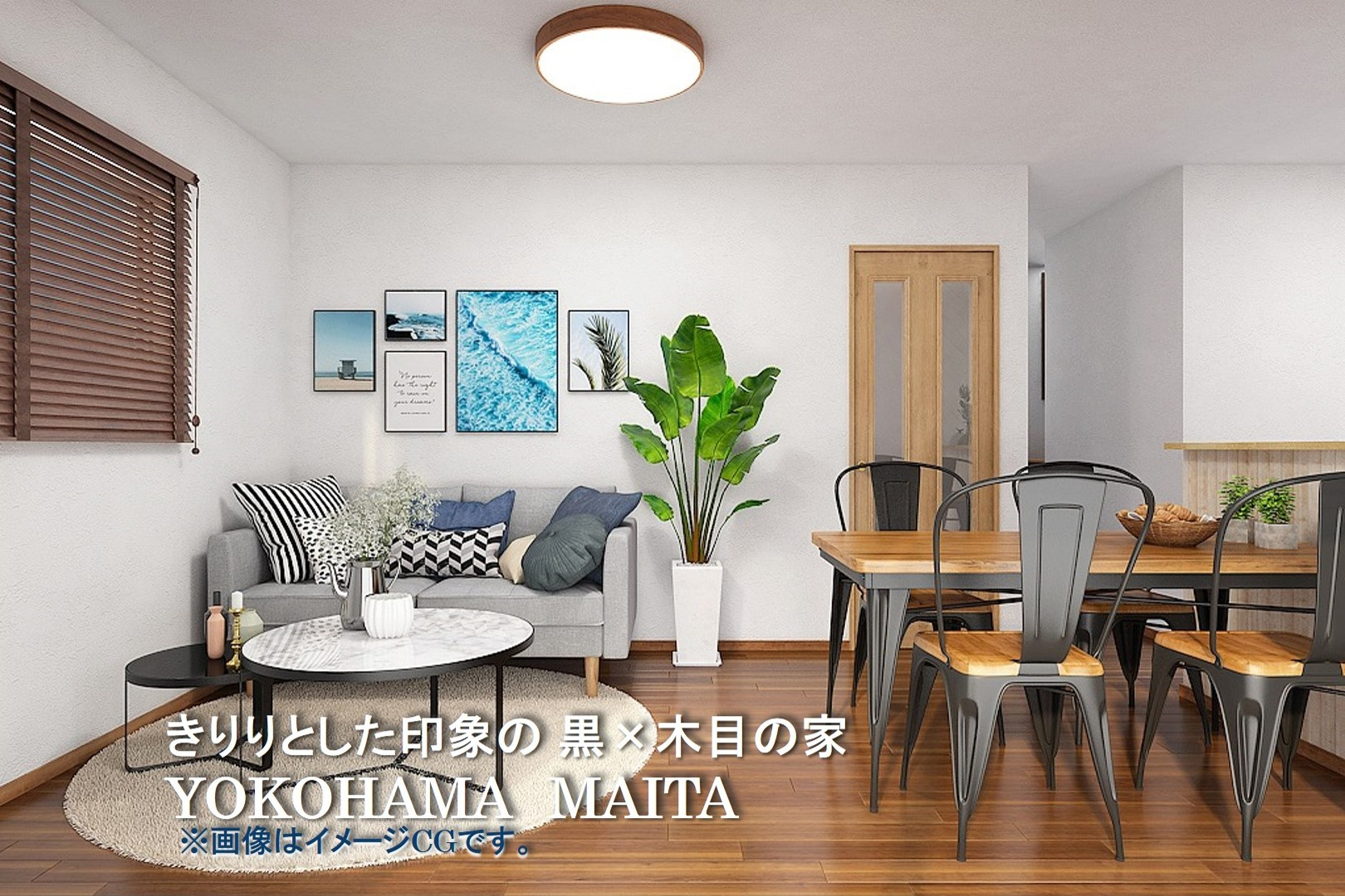 きりりとした印象の 黒×木目の家 蒔田 YOKOHAMA MAITA
