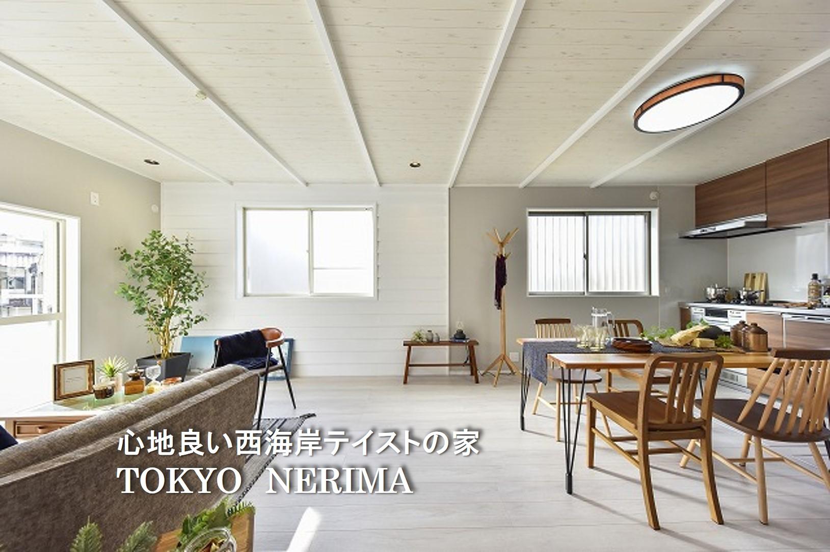 心地良い西海岸テイストの家|TOKYO NERIMA
