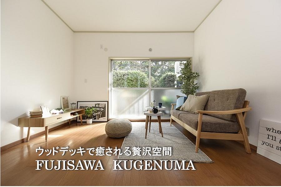 ウッドデッキで癒される贅沢空間|FUJISAWA KUGENUMA