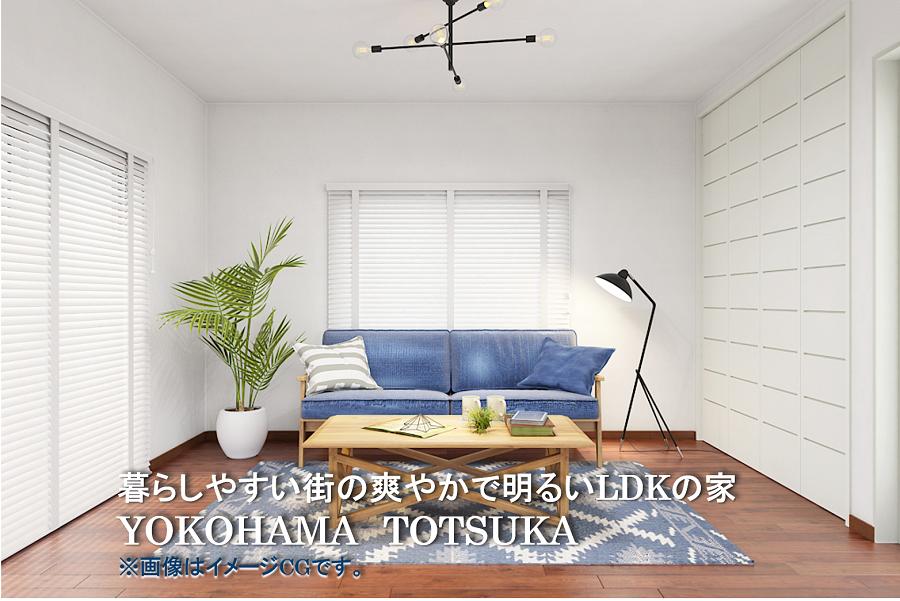 暮らしやすい街の爽やかで明るいLDKの家|YOKOHAMA TOTSUKA