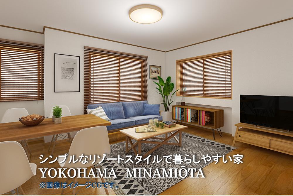 シンプルなリゾートスタイルで暮らしやすい家|YOKOHAMA MINAMIŌTA