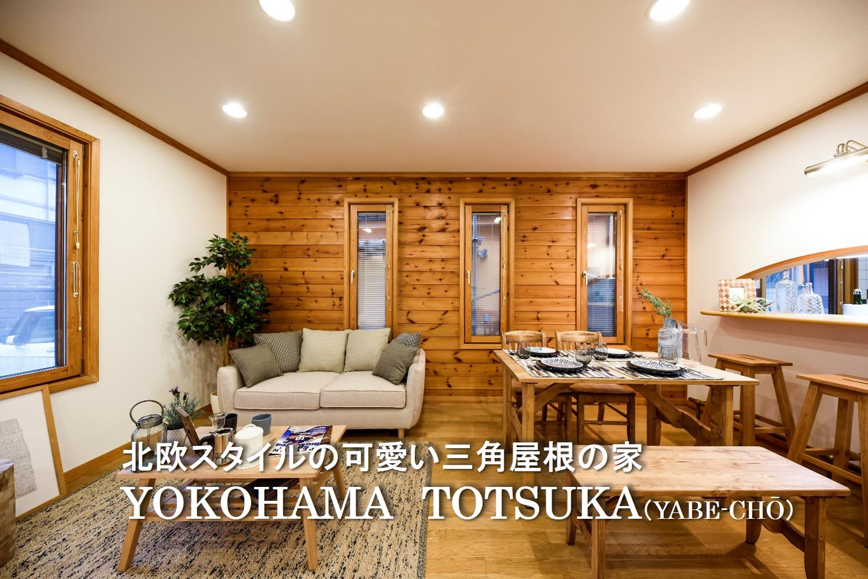 北欧スタイルの可愛い三角屋根の家|YOKOHAMA TOTSUKA(YABE-CHŌ)