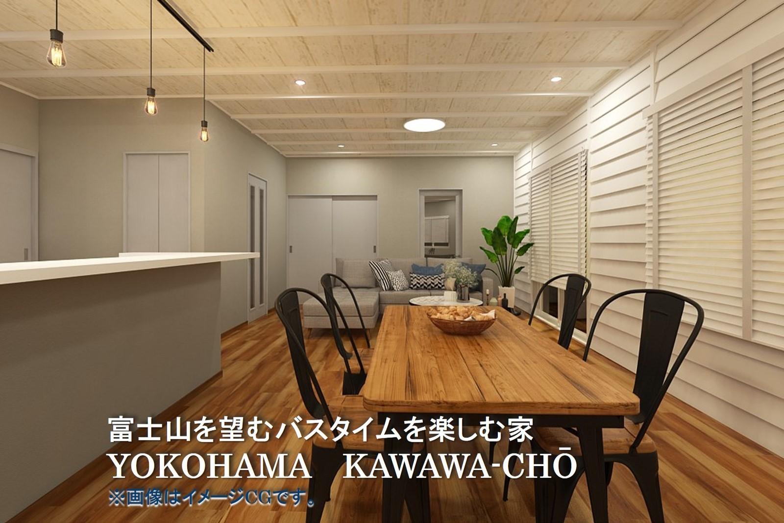 富士山を望むバスタイムを楽しむ家|YOKOYAMA KAWAWA-CHŌ