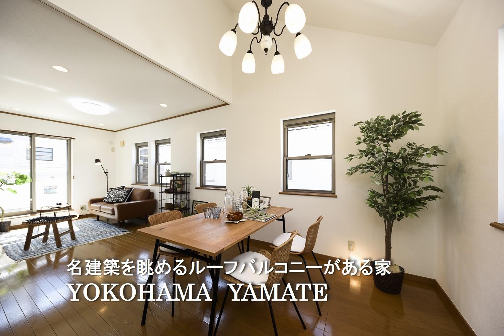 名建築を眺めるルーフバルコニーがある家 YOKOHAMA YAMATE