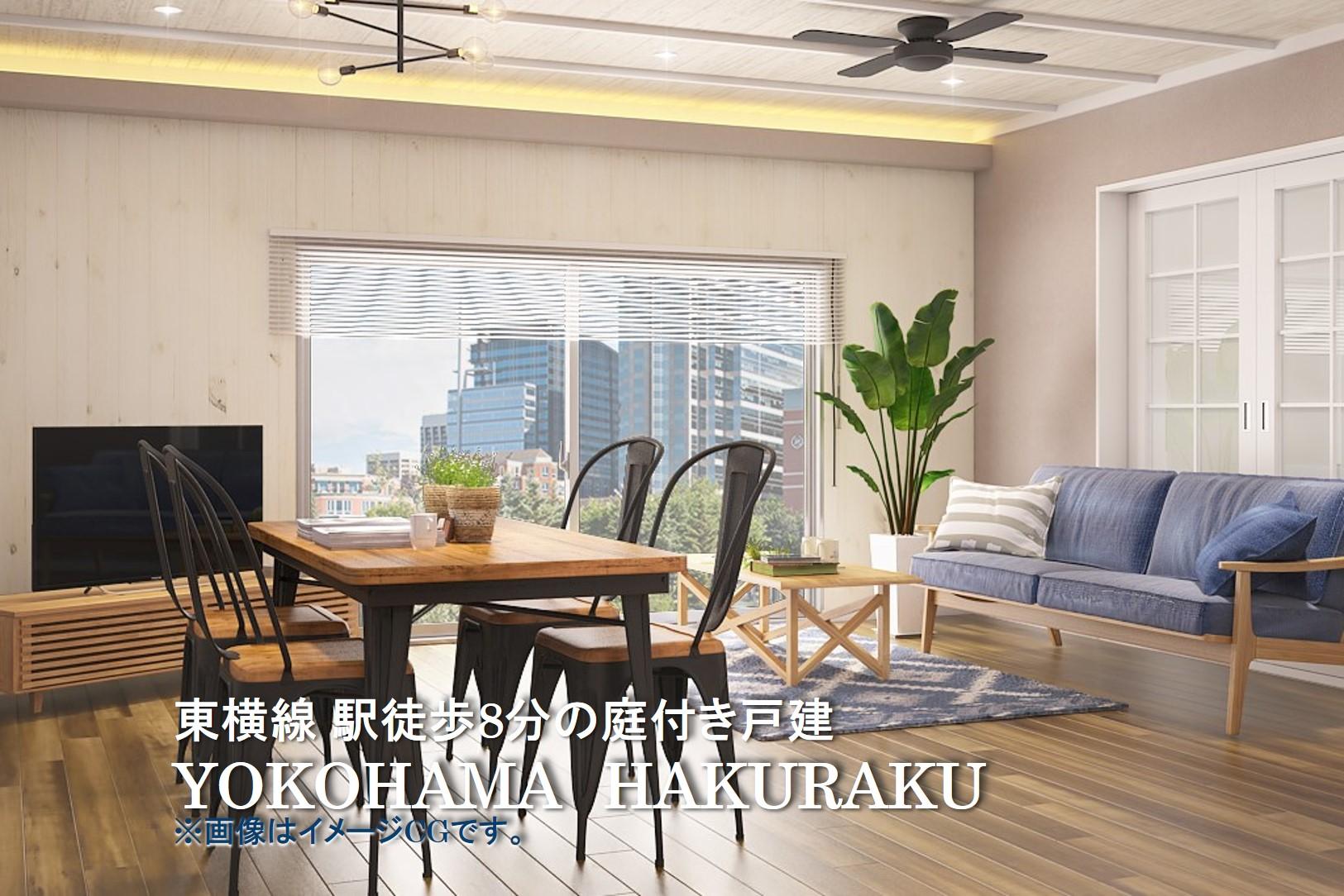 東横線 駅徒歩8分の庭付き戸建 YOKOHAMA HAKURAKU
