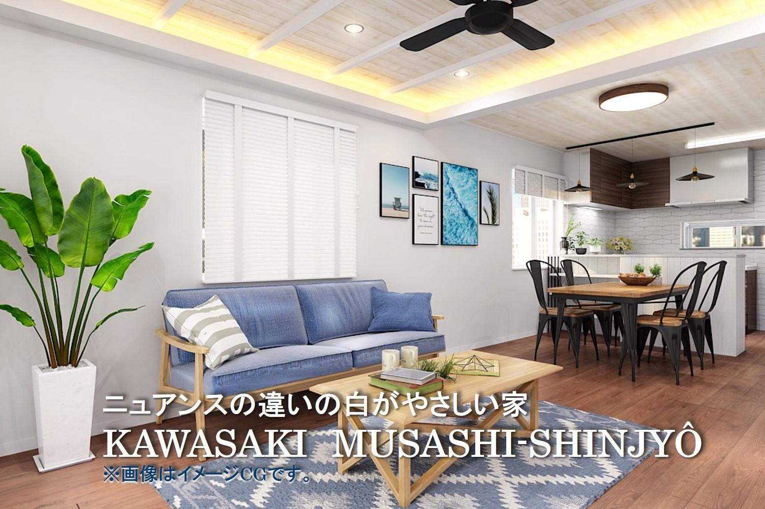 ニュアンス違いの白が優しい家 KAWASAKI MUSASHI-SHINJYÔ