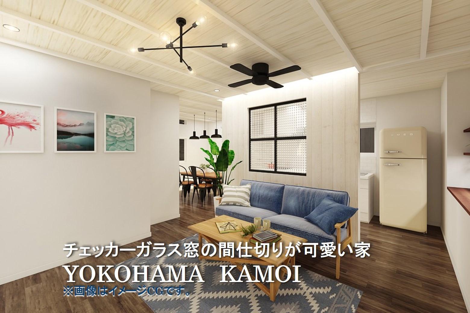 チェッカーガラス窓の間仕切りが可愛い家 YOKOHAMA KAMOI