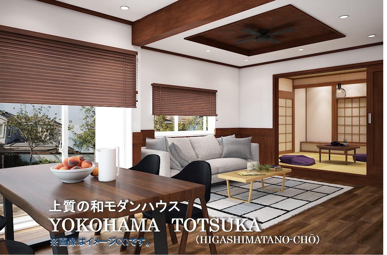上質の和モダンハウス YOKOHAMA TOTSUKA