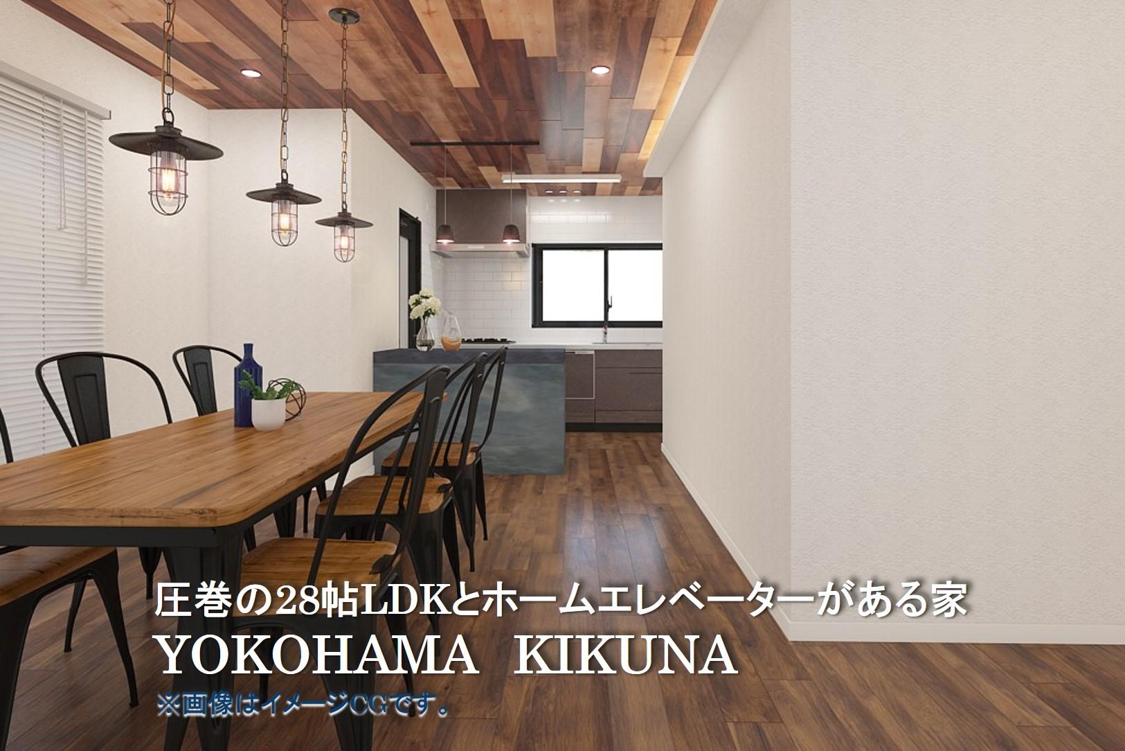 圧巻の28帖LDKとホームエレベーターがある家|YOKOHAMA KIKUNA