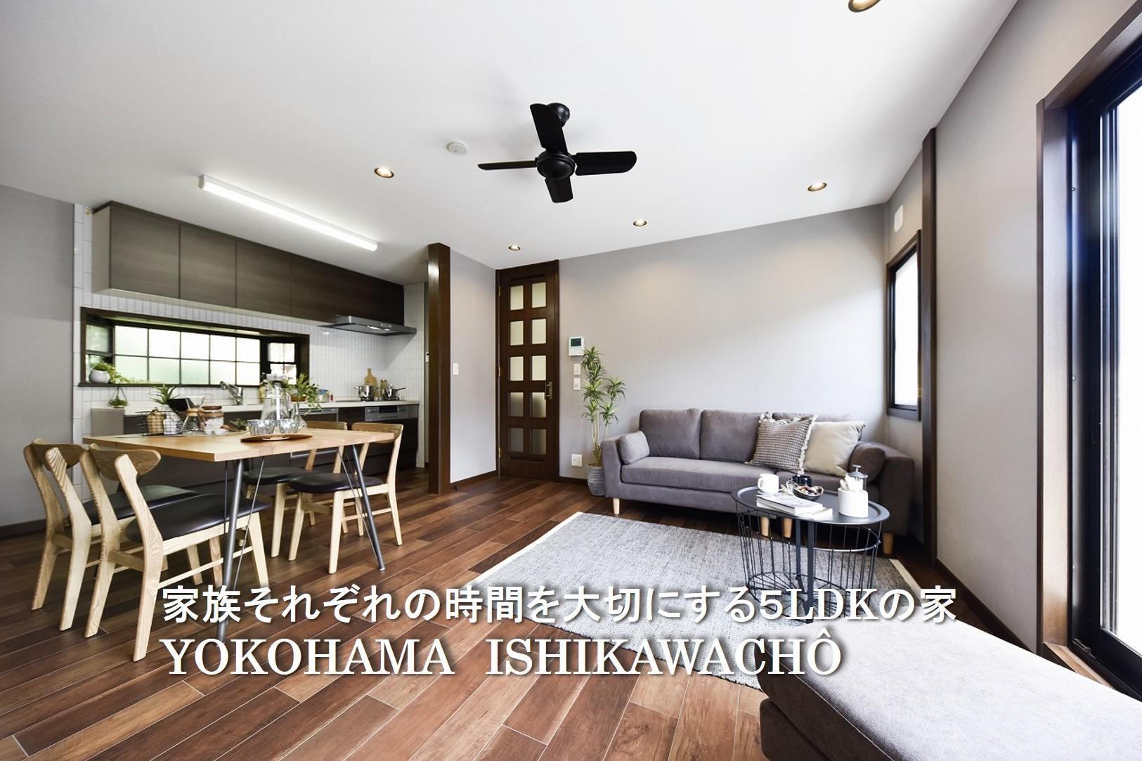 家族それぞれの時間を大切にする5LDKの家 YOKOHAMA ISHIKAWACHÔ