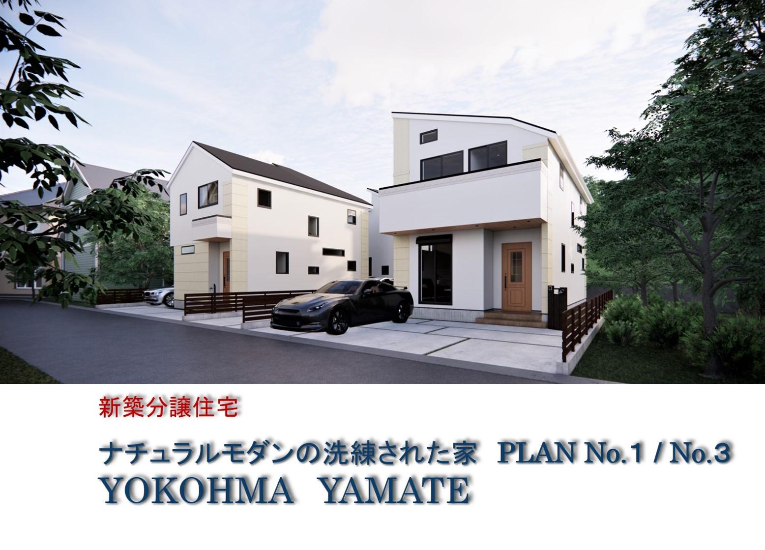 ナチュラルモダンの洗練された家 No.1/No.3|YOKOHAMA YAMATE