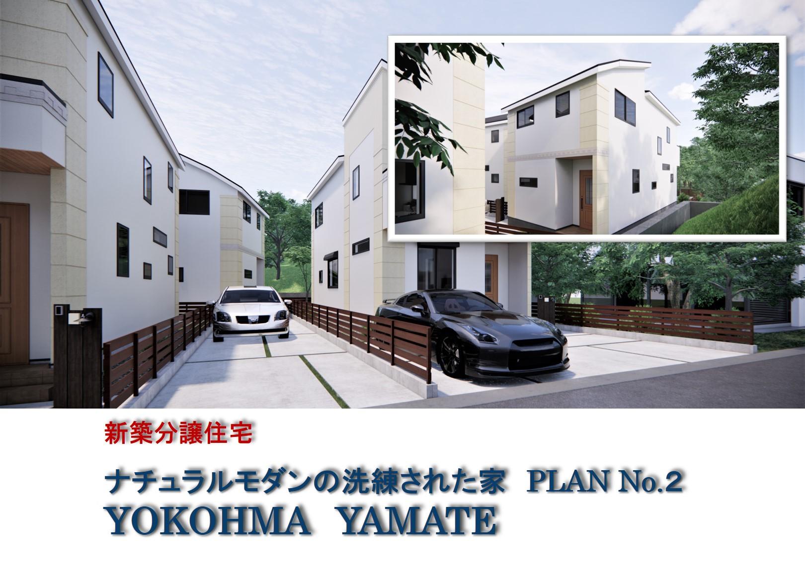 ナチュラルモダンの洗練された家 No.2|YOKOHAMA YAMATE