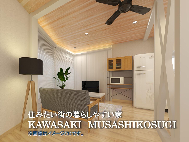 住みたい街の暮らしやすい家 KAWASAKI MUSASHIKOSUGI