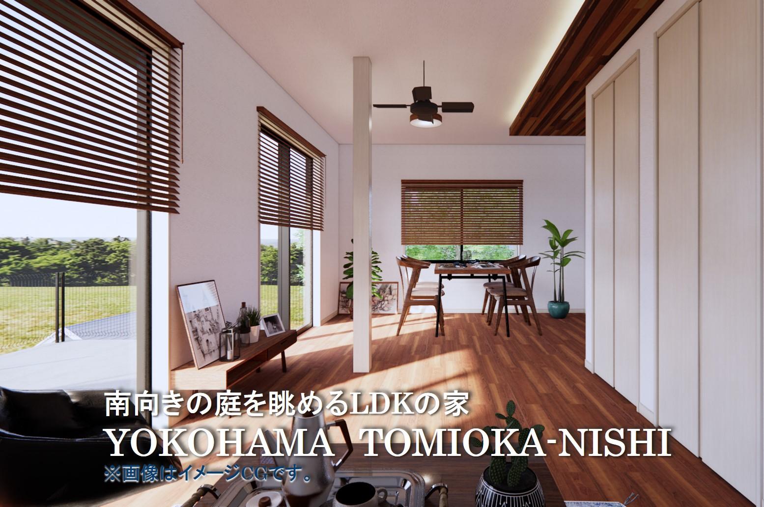 南向きの庭を眺めるLDKの家|YOKOHAMA TOMIOKA-NISHI
