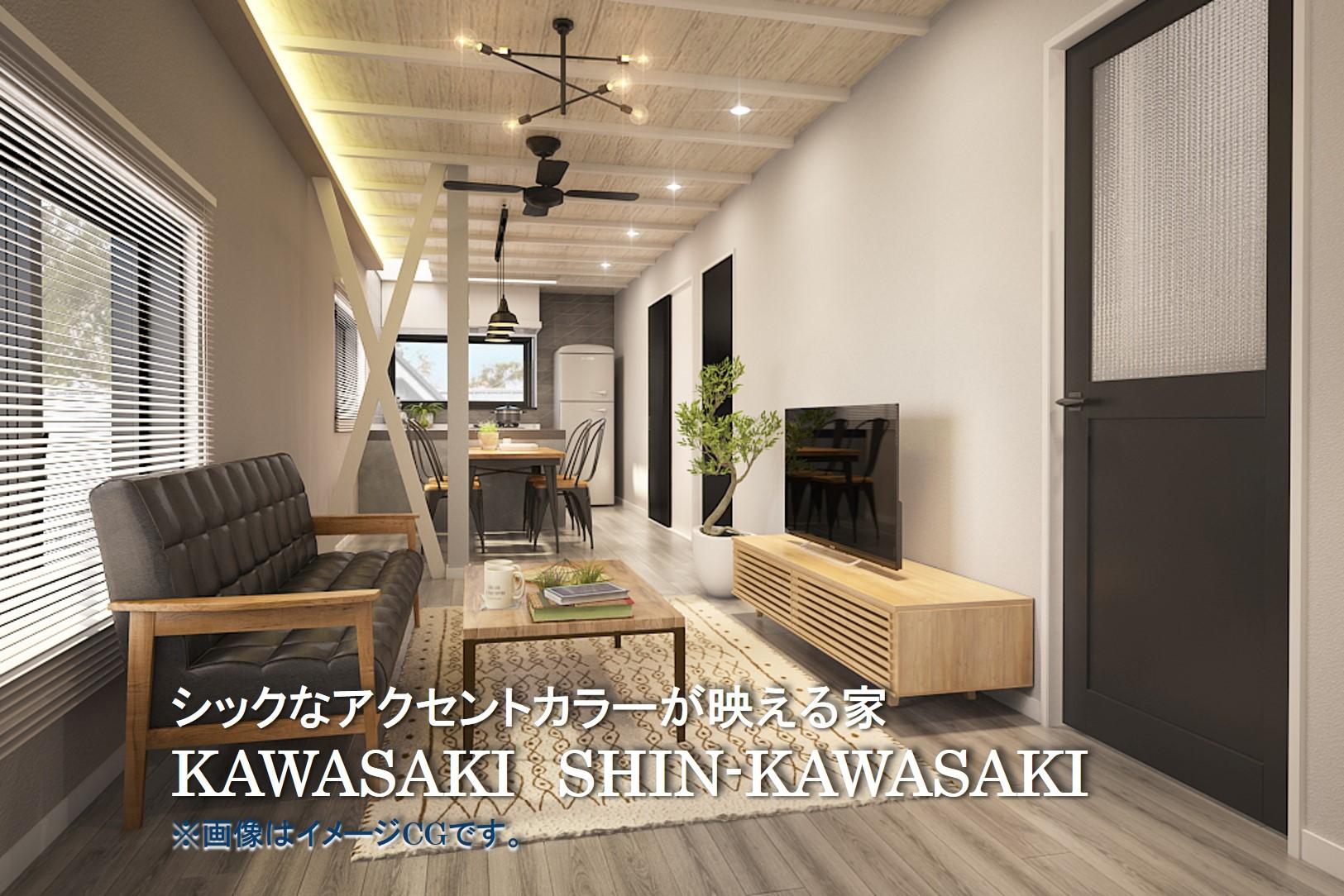 シックなアクセントカラーが映える家|KAWASAKI SHIN-KAWASAKI