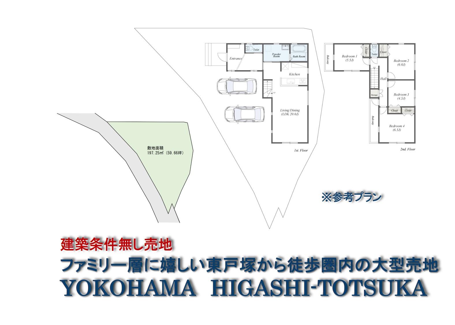 ファミリー層に嬉しい東戸塚から徒歩圏内の大型売地|YOKOHAMA HIGASHI-TOTSUKA