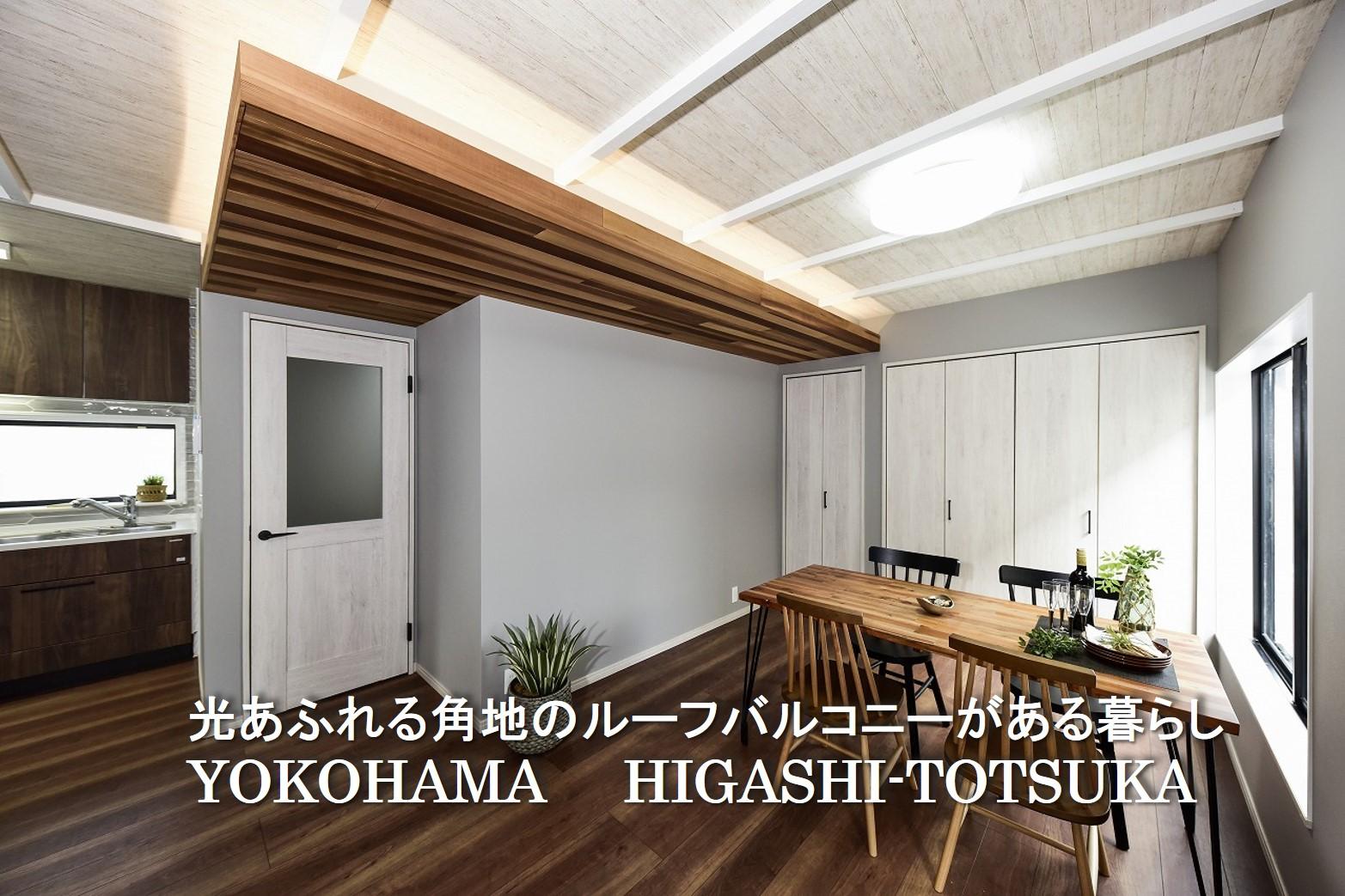 光あふれる角地のルーフバルコニーがある暮らし|YOKOHAMA HIGASHI-TOTSUKA