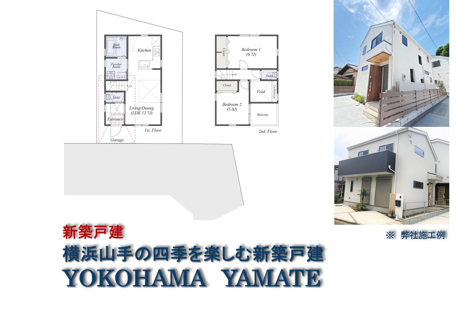 横浜山手の四季を楽しむ新築戸建  YOKOHAMA YAMATE
