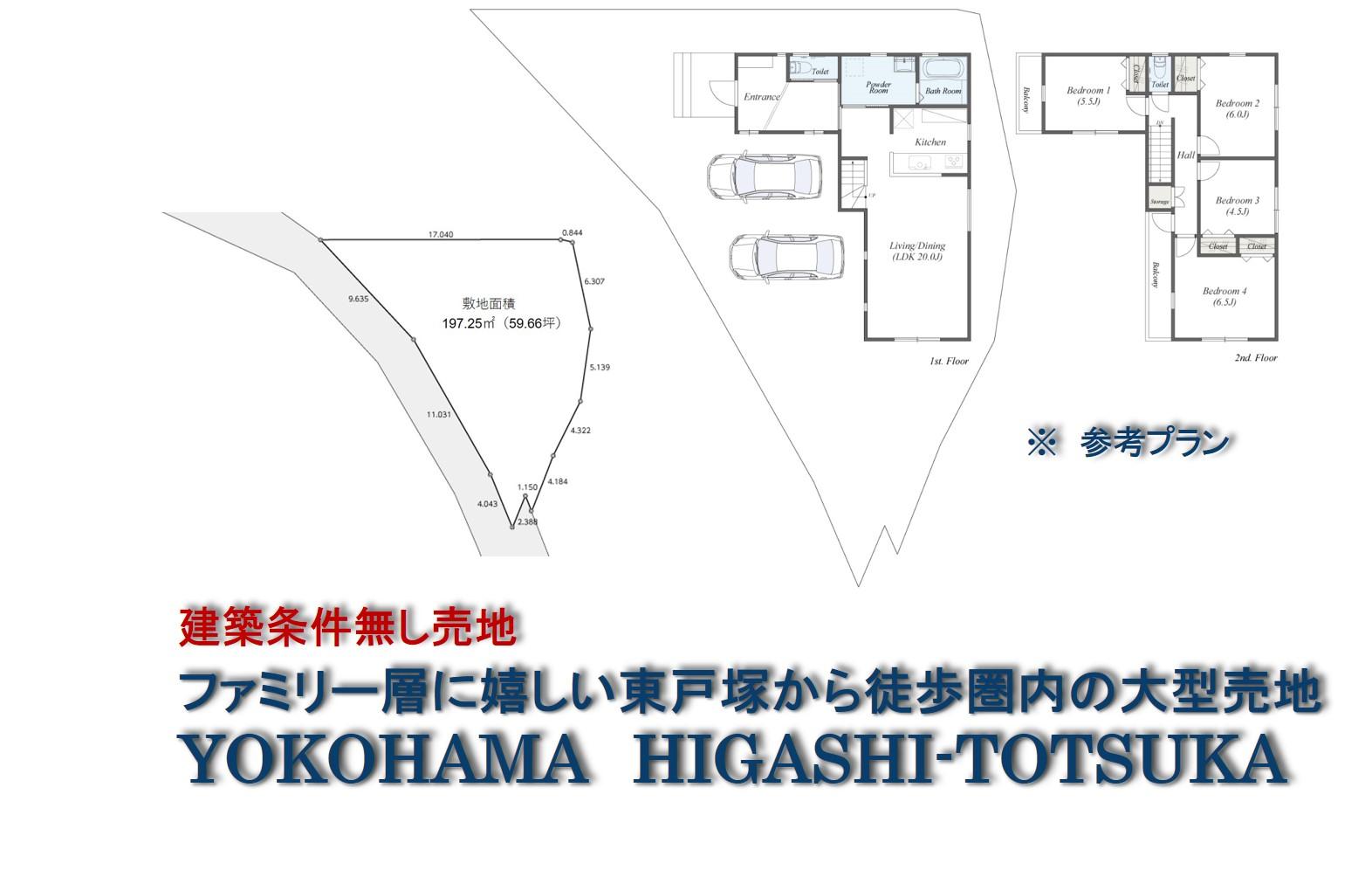 ファミリー層に嬉しい東戸塚から徒歩圏内の大型売地 YOKOHAMA HIGASHI-TOTSUKA