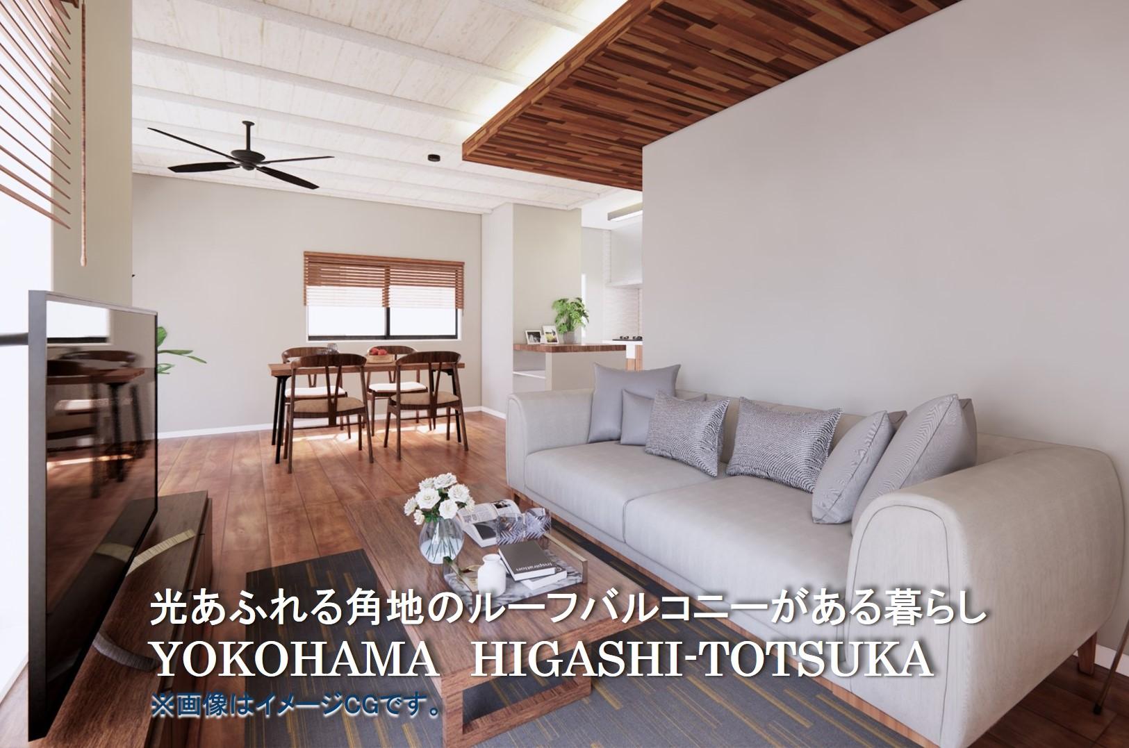 光あふれる角地のルーフバルコニーがある暮らし YOKOHAMA HIGASHI-TOTSUKA