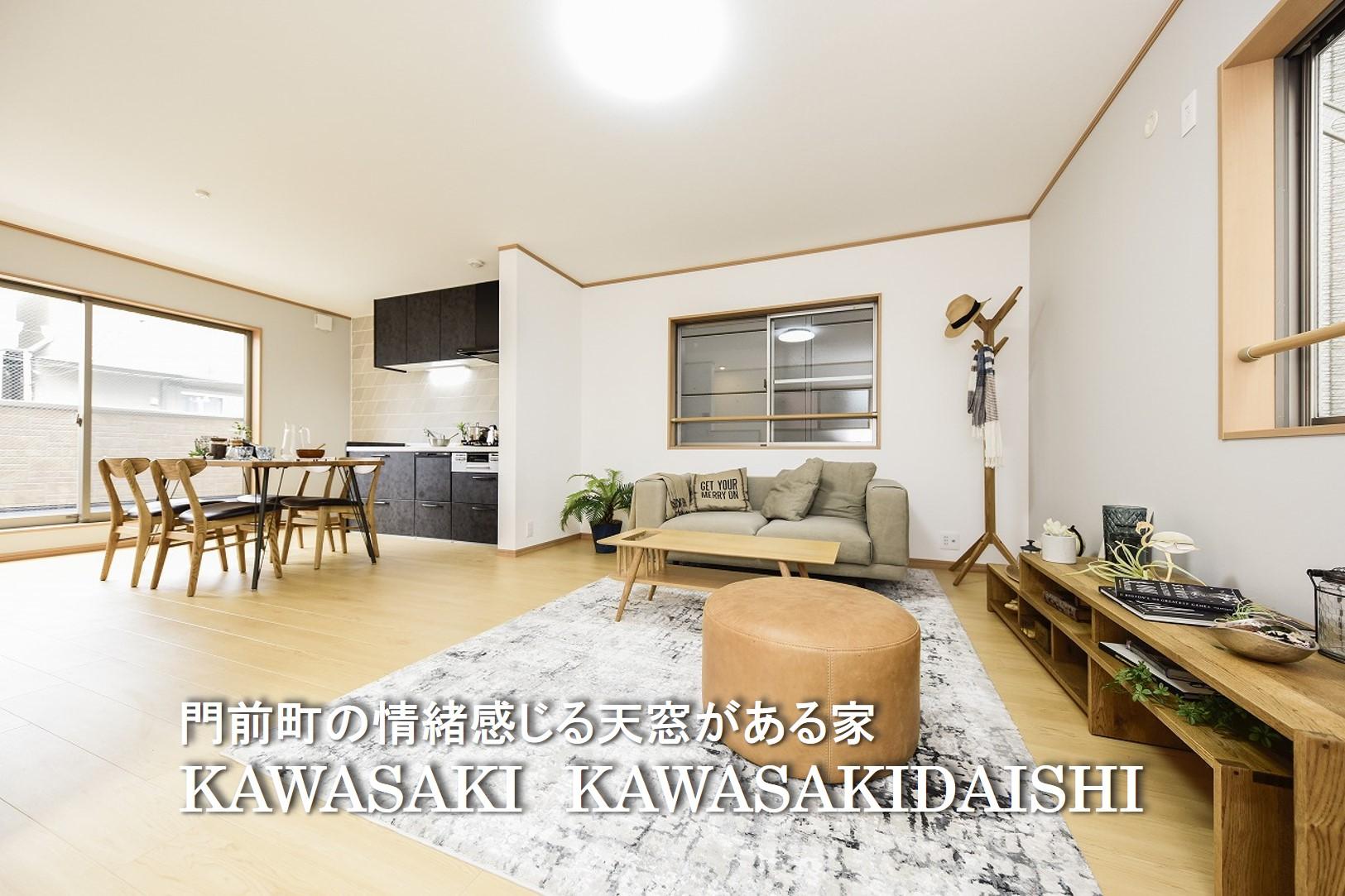 門前町の情緒感じる天窓がある家|KAWASAKI KAWASAKIDAISHI