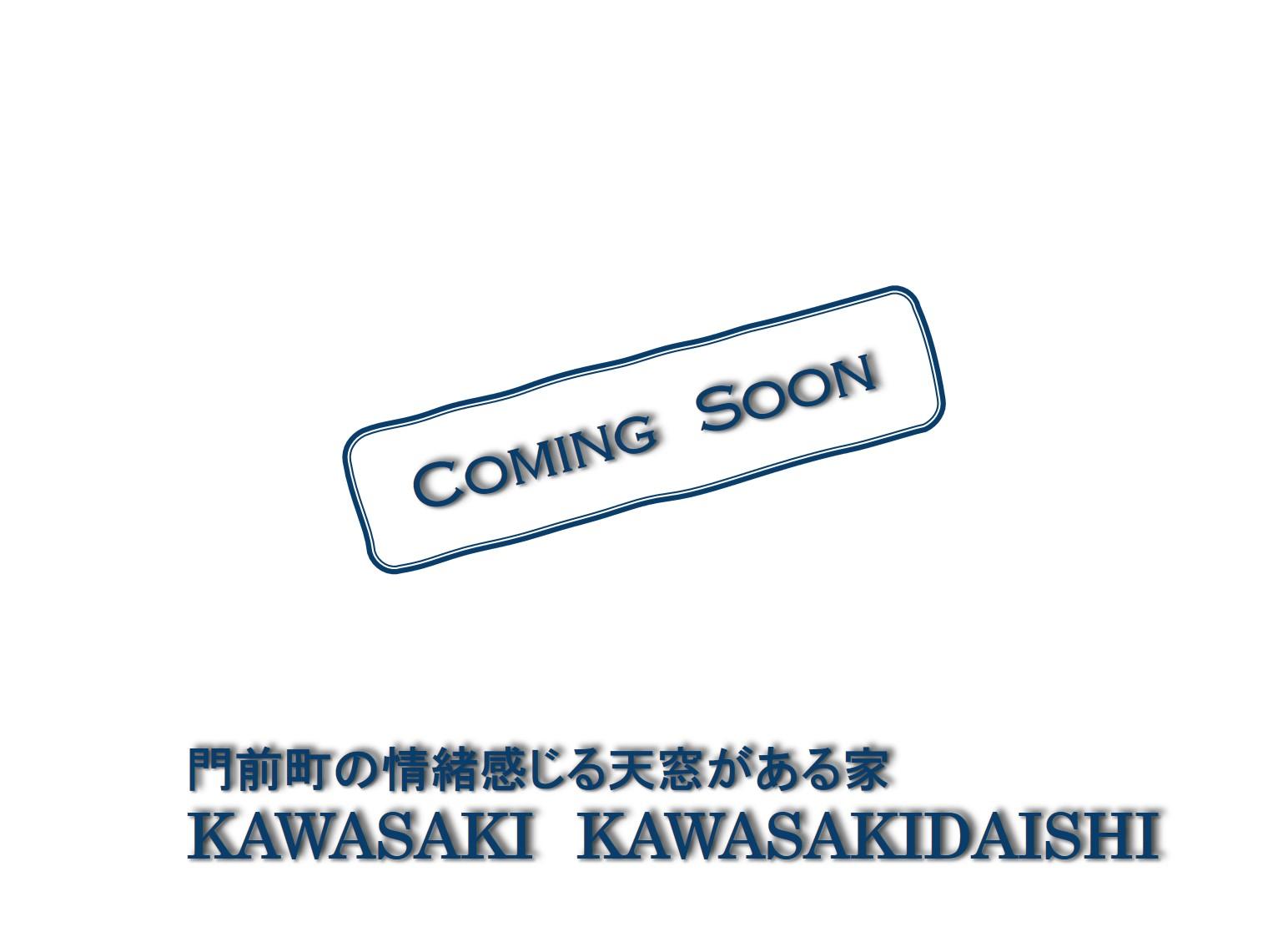 門前町の情緒感じる天窓がある家 KAWASAKI KAWASAKIDAISHI