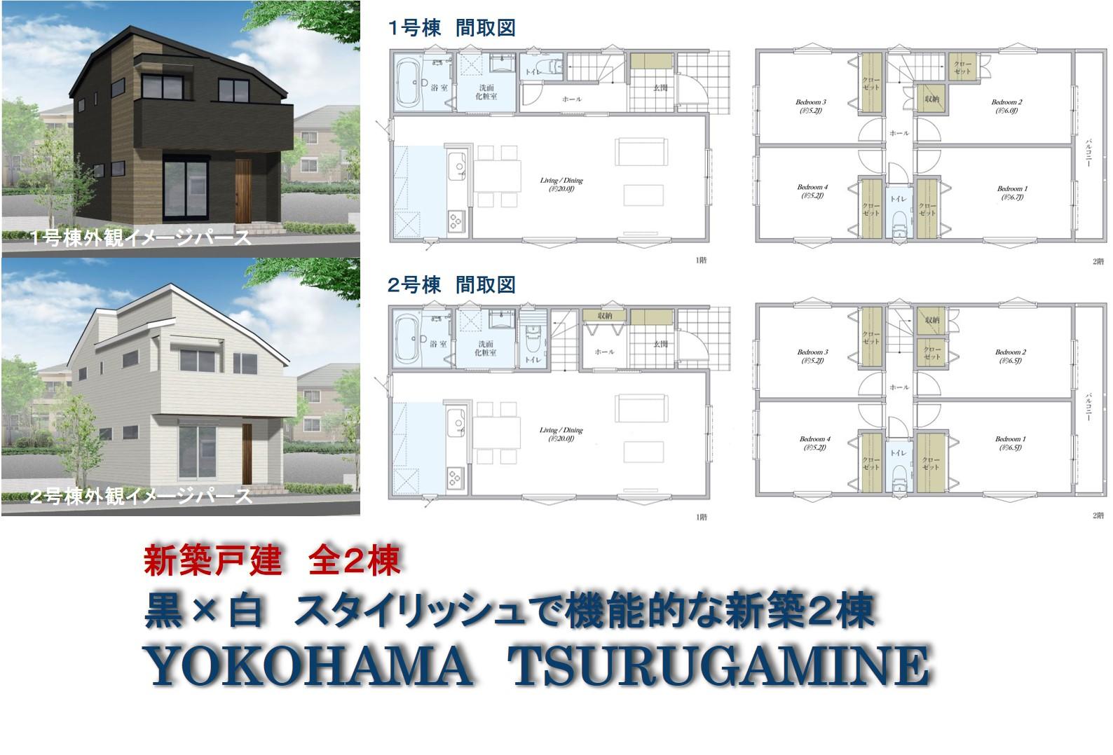 黒×白 スタイリッシュで機能的な新築2棟|YOKOHAMA TSURUGAMINE