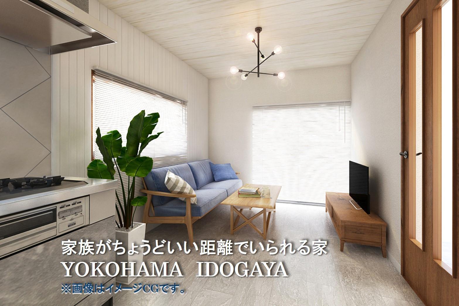 家族がちょうどいい距離でいられる家|YOKOHAMA IDOGAYA