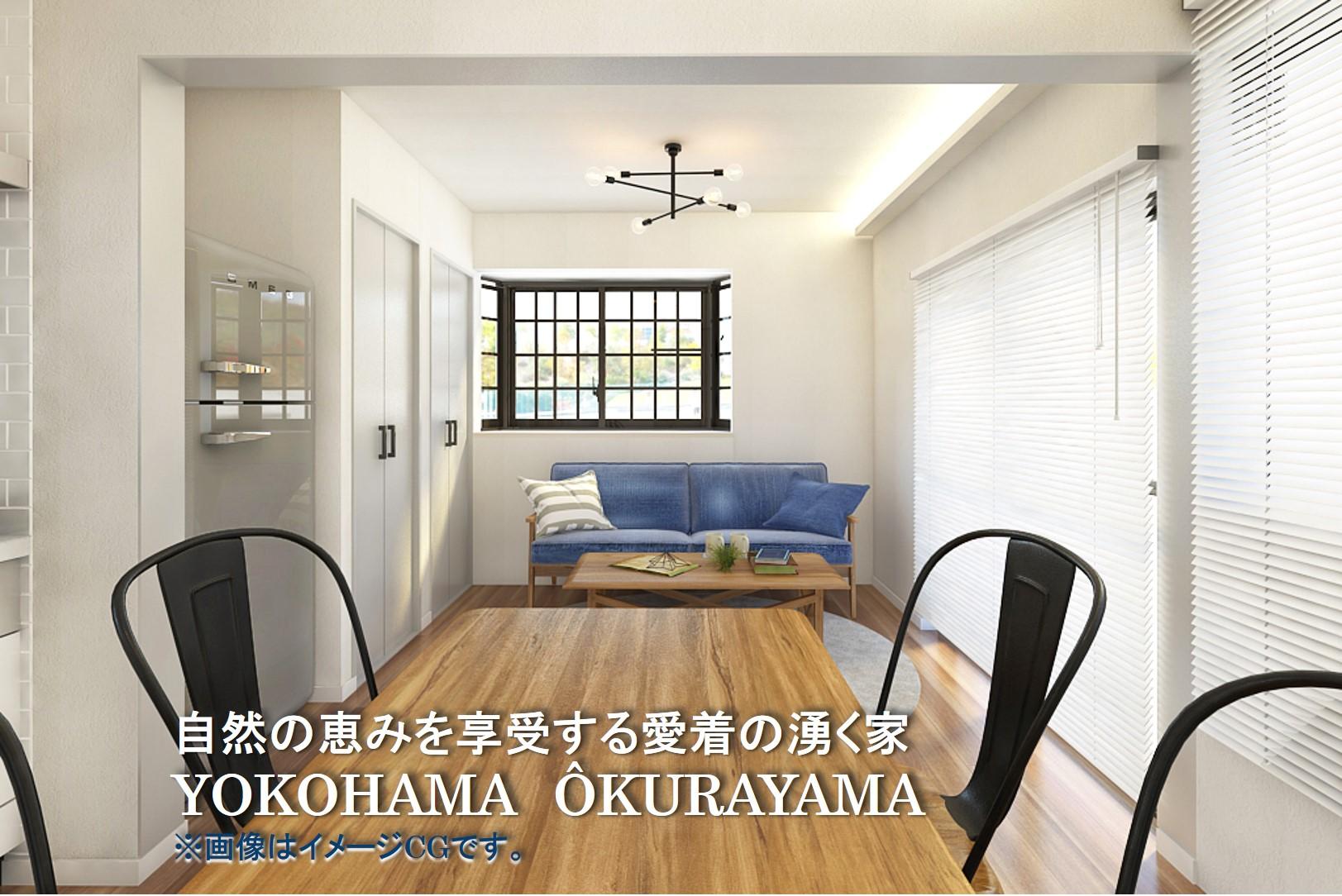 自然の恵みを享受する愛着の湧く家|YOKOHAMA ÔKURAYAMA