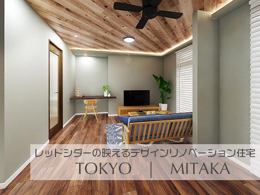 レッドシダー映える&車庫付きリノベーション住宅|TOKYO MITAKA