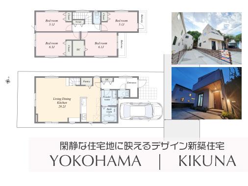 人気の東横線菊名9分|新築戸建て|YOKOHAMA KIKUNA