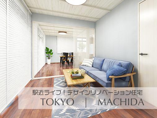 超駅チカ♪庭付き♪全3棟リノベプロジェクト|MACHIDA TSUKUSHINO