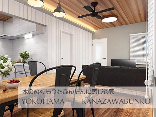 木を意識したデザインリノベーション住宅|YOKOHAMA KANAZAWABUNKO