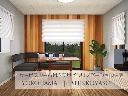多様な活用が出来るサービスルーム付きデザイナーズリノベーション住宅|YOKOHAMA KOYASUDAI