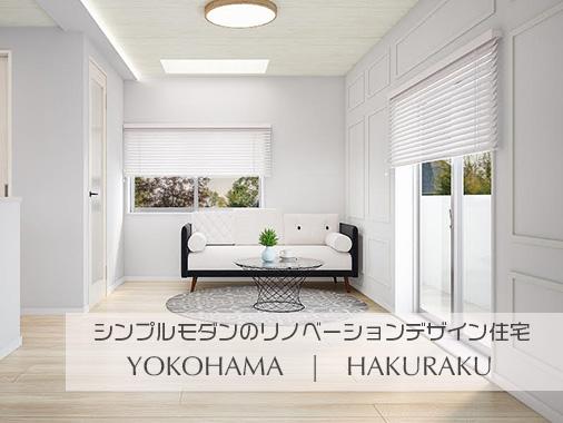 人気の東急東横線シンプルモダンなリノベーション済み住宅|YOKOHAMA HAKURAKU